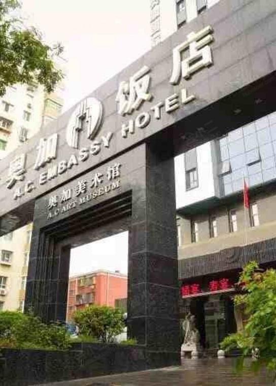 北京奥加美术馆酒店外观/俯瞰