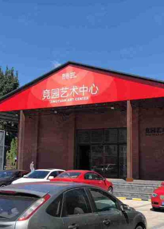 北京竞园艺术中心外观/俯瞰