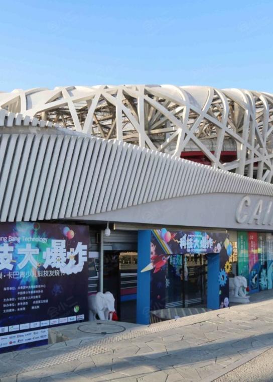 鸟巢CAIA北京会展中心外观/俯瞰