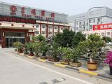 北京东风宾馆