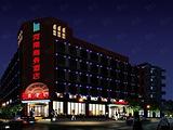 北京河南商务酒店