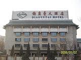 北京钓鱼台大酒店