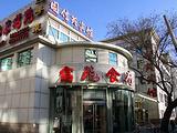 北京国信苑宾馆