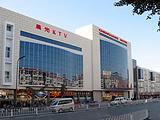北京京西晨光饭店