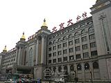 北京大公馆