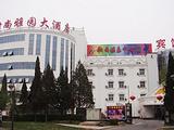 北京时尚雅园大酒店
