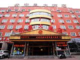 北京申晨酒店