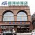 维海纳酒店(北京西三旗海诚店)