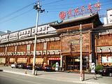 北京金坛乐宾楼