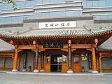 北京交城山饭店