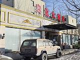 北京奥北大酒店(原武警一师招待所)