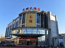 北京毛铺大酒店