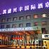 北京凯盛兴丰国际酒店