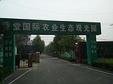 北京香堂国际农业观光园