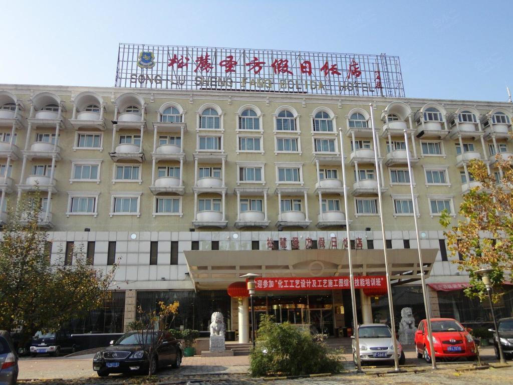 北京松麓圣方假日饭店