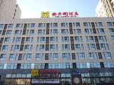 北京西荣阁酒店