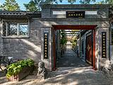 161酒店(北京北海四合院店)