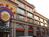 北京美逸商务酒店
