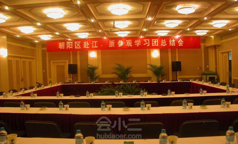 蟹岛绿色生态度假村会议室,会议酒店预定,会小二:400