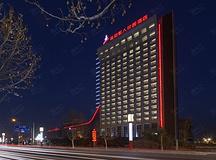 要开会网、会议场地、北京益田影人花园酒店