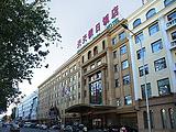 北京天天假日饭店