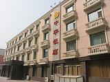北京中宇饭店