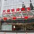 北京大唐科苑宾馆