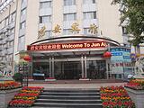 北京君安宾馆