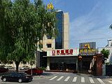 北京科通酒店