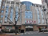 北京鲁弘宾馆