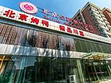 北京空港奥竺宾馆