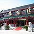 北京福缘花园商务酒店
