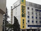 北京中安之家连锁酒店安定门店