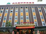 北京龙悦国际商务酒店