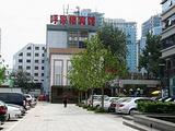 北京呼家楼宾馆