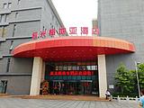 北京星光梅地亚酒店