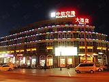 北京中航空港大酒店