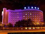 北京金三环宾馆