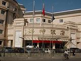 北京海特饭店