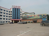 北京巴渝宾馆