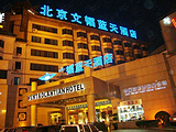 北京文韬蓝天酒店