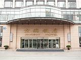 北京市京滨饭店