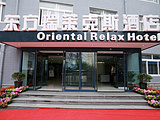 星程酒店(芍药居店)