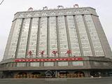 北京东方饭店