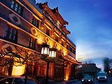 北京涵珍园国际酒店