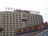 北京市中国职工之家