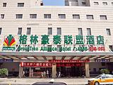 格林豪泰联盟酒店(北京西站站前店)