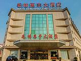 北京毛林惠丰大酒店