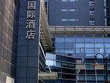 北京博雅国际酒店