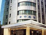 北京青竹宾馆